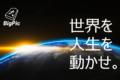 【ビッキャリ(Big Pic Career) Find Your Unknown 】3月7日(土) 日本で開催!『留学×グローバルキャリアイベント』