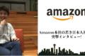 【Interview】Amazon本社に新卒入社した日本の若き侍に突撃インタビュー!