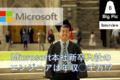 (学生必見)弱冠22歳のMicrosoft本社勤めのエリートが振り返る学生時代とは!?第一弾