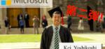 (学生必見)弱冠22歳のMicrosoft本社勤めのエリートが振り返る学生時代とは!?第二弾