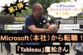 大手マイクロソフトからスタートアップに転職!「Tableau」鷹松弘章さんにインタビュー②