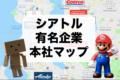 シアトル有名企業 本社マップ【完全版】