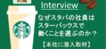 【インタビュー】スターバックス本社に初潜入!!【世界一】のコーヒーカンパニーの働き方とは?(前編)