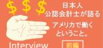 【元PwC勤務】アメリカで公認会計士として活躍する日本人に聞いた!今後ビジネスで必要とされる力とは【前編】