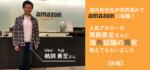 """Amazonの日本人社員であり人気ブロガーの鵜飼さんが教えてくれた""""海外就職の現実""""とは【前編】"""