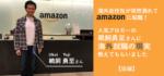 """【Amazon】の日本人社員であり人気ブロガーの鵜飼さんが教えてくれた""""海外就職の現実""""とは【後編】"""