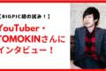 【YouTuber×AIエンジニア】TOMOKINさんにインタビュー!知られざる一面にフォーカスしてみた!
